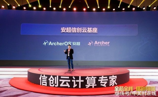 """華雲數據升級發佈信創雲基座展示""""全芯全棧全生態""""能力"""