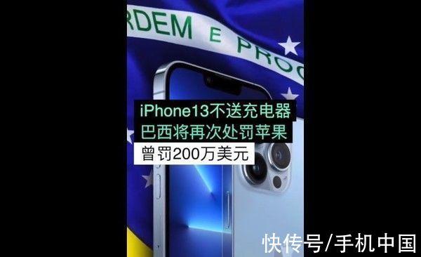 巴西 续集!苹果:iPhone 13也没充电器 巴西:那再罚一次