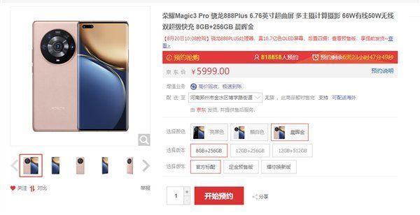 ic3|爆款预定!荣耀Magic3 Pro预约量突破80万:5999元起