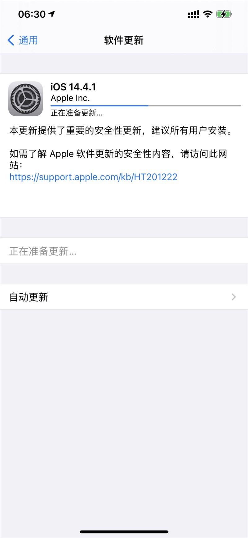蘋果 iOS 14.4.1/iPadOS 14.4.1 正式版發佈
