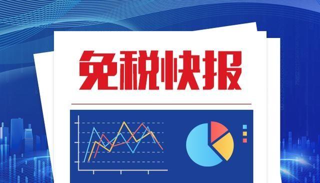 免稅快報   央視新聞聚焦海南離島免稅購物金額 前兩月同比增長319.7%