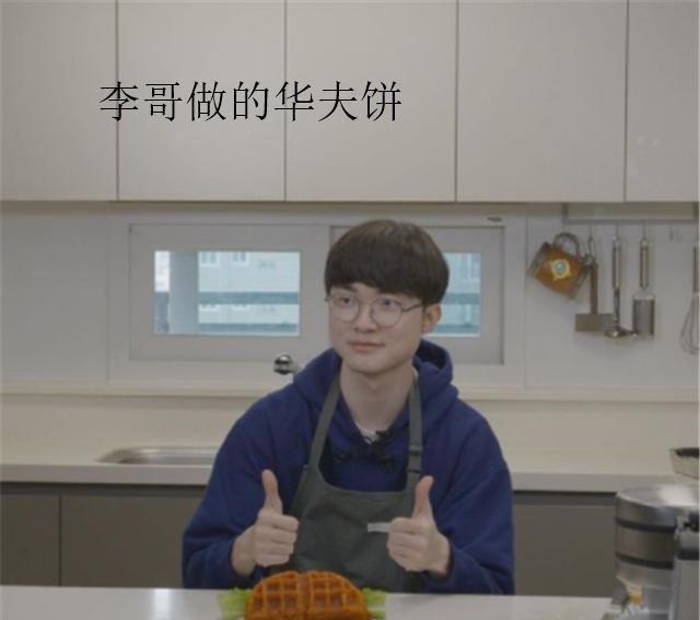 夹菜|SKT五把加里奥纪念日,李哥放出自己做饭的照片,做了个饼夹菜?五把加里奥饼夹菜总结