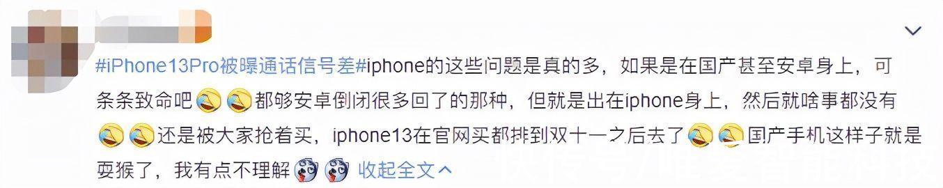 并发 iPhone13又被曝信号不好!通信技术还是华为强,P50系列了解一下