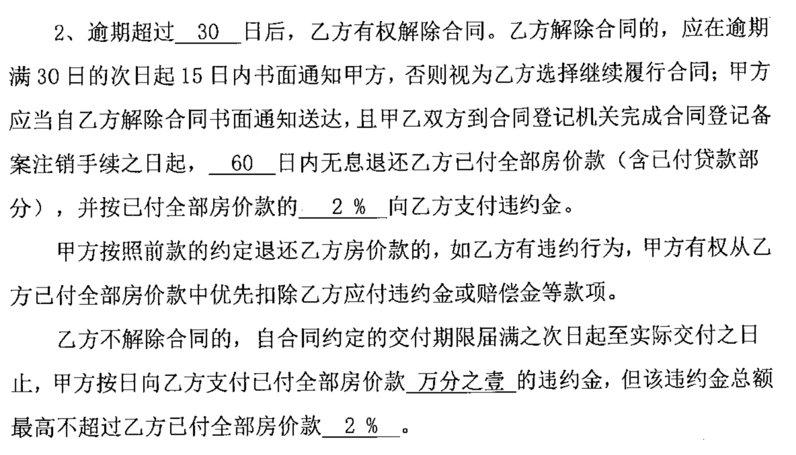 """海淀一共有產權房被質疑存""""霸王條款""""業內:部分內容不合情理"""