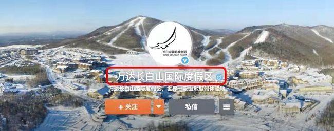 """187套別墅全拆除!長白山""""滑鐵盧""""之後,王健林仍未放棄"""