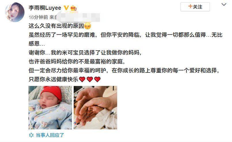 33歲李雨桐升級當媽,直言生子是磨難,曾自曝為薛之謙懷孕打胎