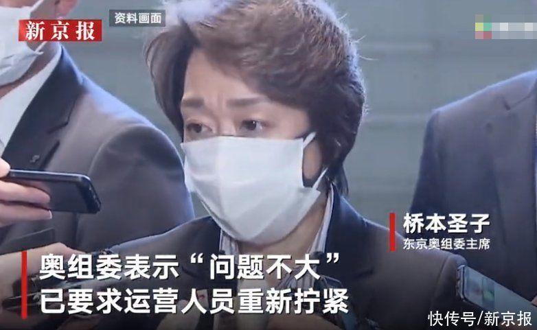東京奧運會聖火傳遞2天內3次熄滅 奧組委公布原因:內置氣瓶沒擰好