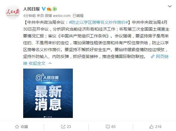 中共中央政治局會議:防止以學區房等名義炒作房價