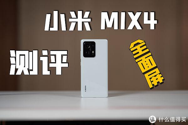 小米mix|「测评」如何看待小米MIX4的全面屏设计,目前真的是一台完美的小米手