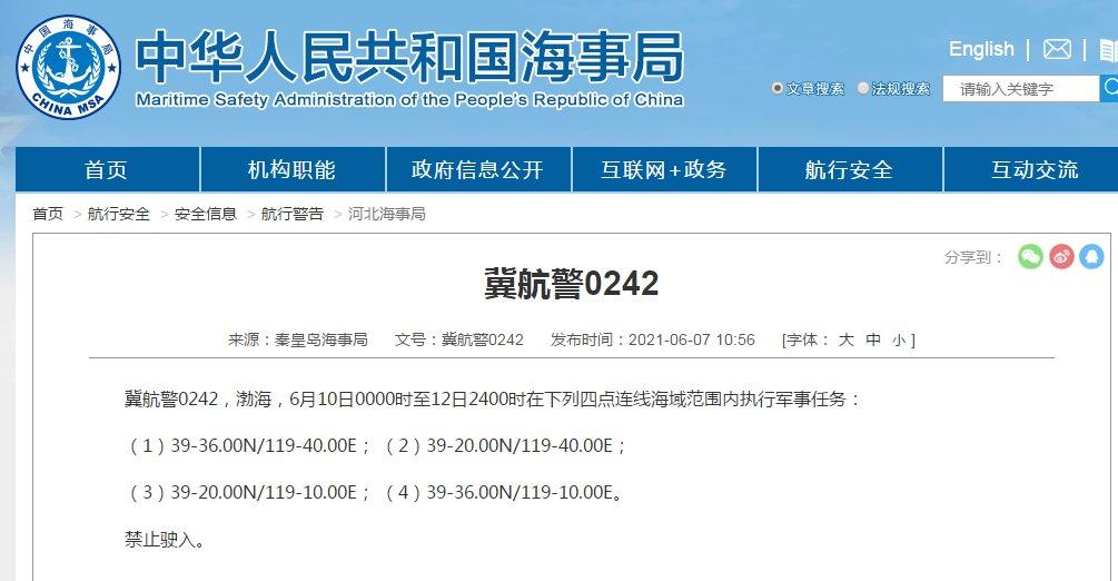 秦皇島海事局:6月10日至12日渤海部分海域執行軍事任務,禁止駛入