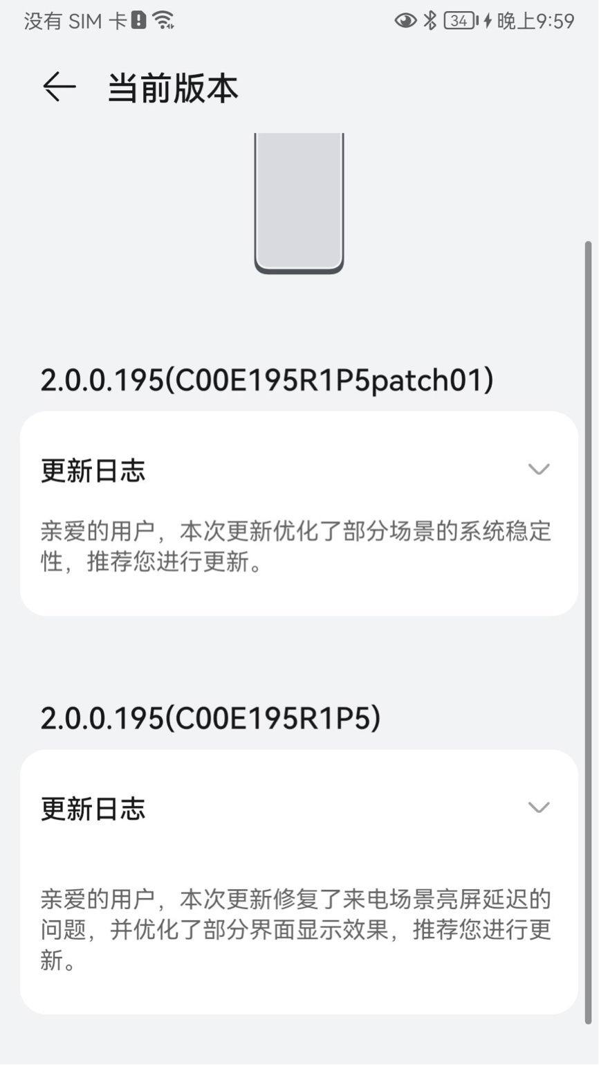 it之家|华为Mate 10推送鸿蒙 HarmonyOS 2.0.0.195 更新