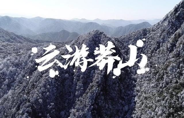 影像丨云游莽山 赏冰雪奇观