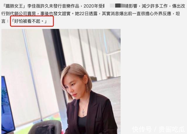 歌手李佳薇轉行賣房後吐辛酸,坦言怕被看不起,已少賺近千萬臺幣