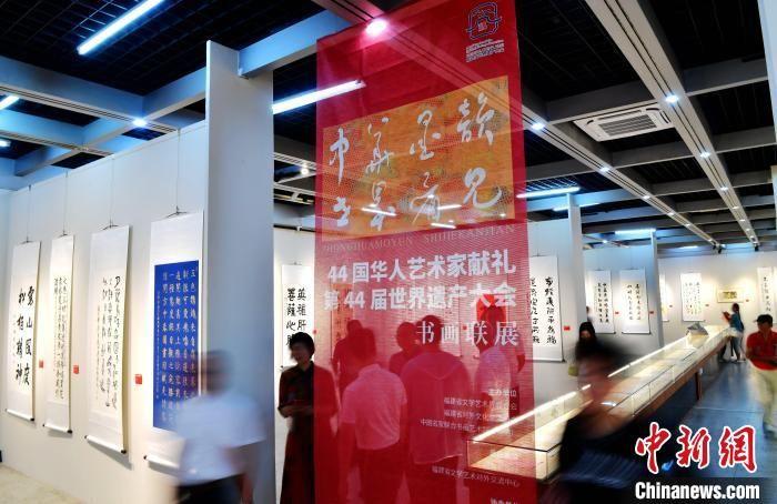 书画艺术 44国华人艺术家献礼第44届世界遗产大会书画联展在福州举行