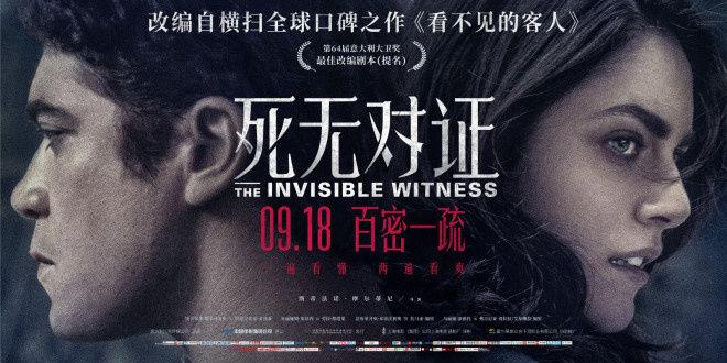 《看不见的客人》改编电影 《死无对证》定档9.18