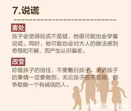孩子|家庭教育是门学问,父母最易伤害孩子的十二个习惯,千万注意