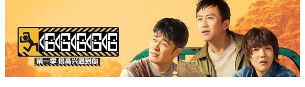 选项|《五哈2》首期录制完成,观众投票决定路线,鹿晗组给别人洗脚