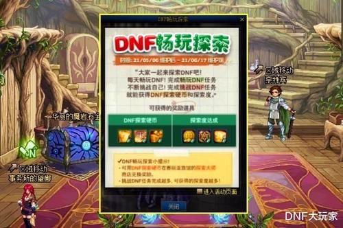 DNF:策划换人了?探索活动送2件自选史诗,不再随机