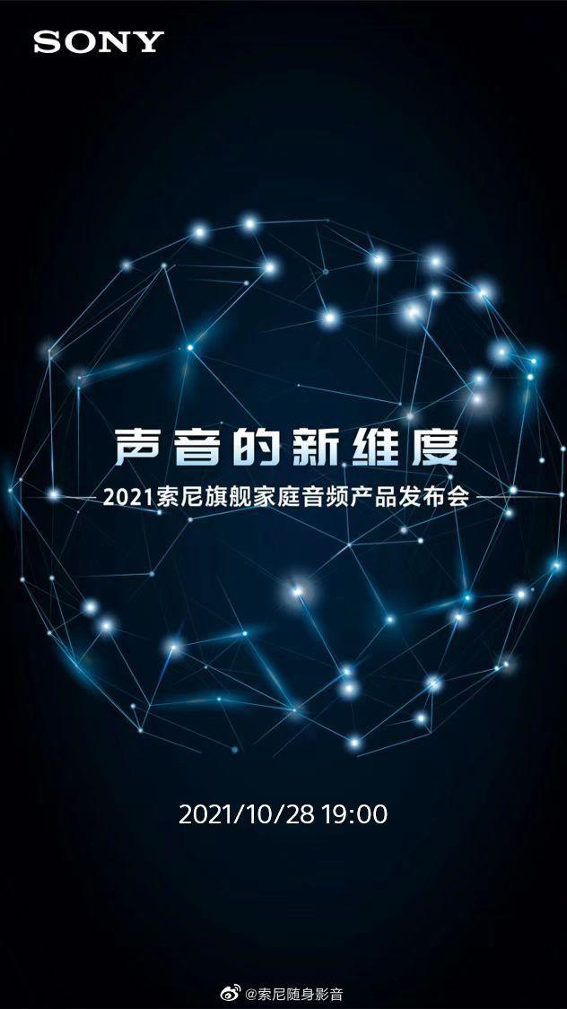 xperi2021 索尼旗舰家庭音频产品发布会定档 10 月 28 日