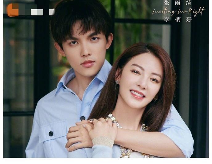 张雨绮:你管我还是想养我?管和养,透露不同的爱情