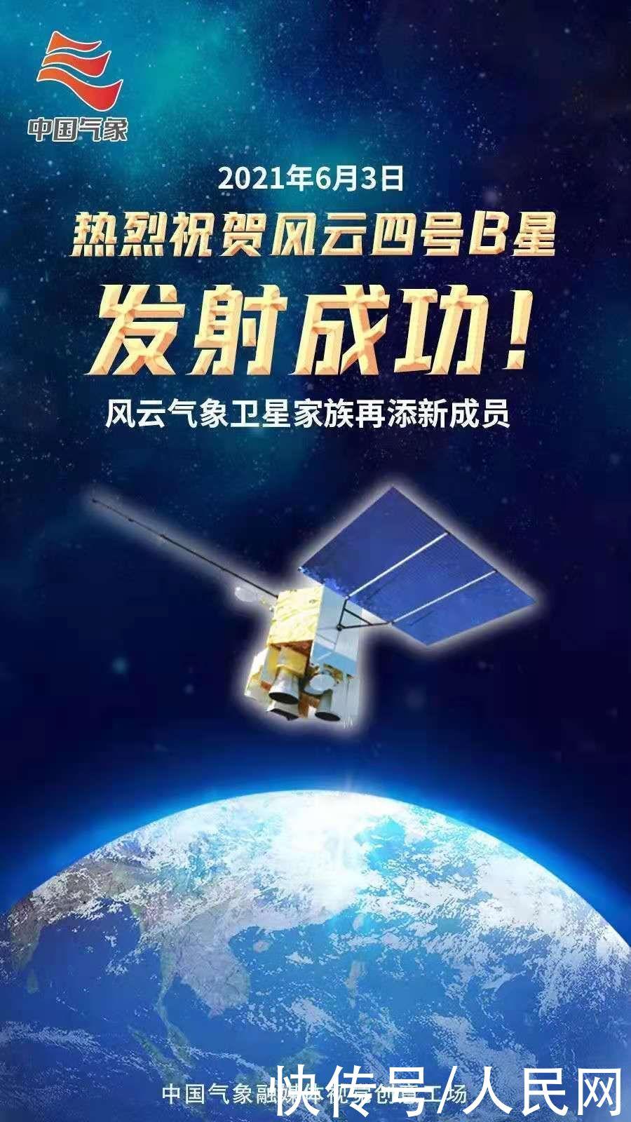 """新丁 风云气象卫星家族添新丁!中国气象局解码风云""""新力量"""""""
