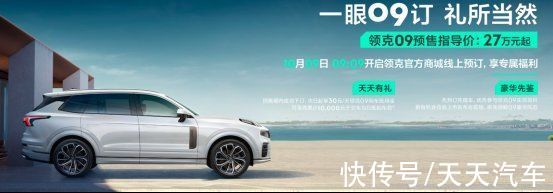 drive-e|2022年2月交付,领克09将于10月20日上市