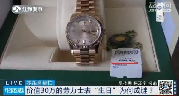 """30萬買到11年前勞力士表,""""商業秘密""""不是欺騙消費者的擋箭牌"""