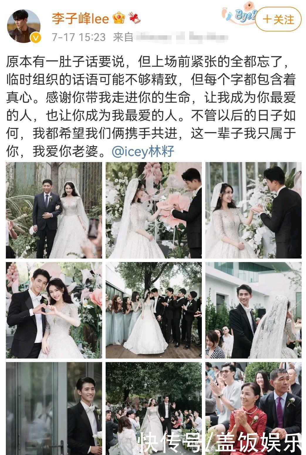 34歲《慶餘年》男星辦戶外婚禮!上場時緊張到忘詞,新娘淚灑現場