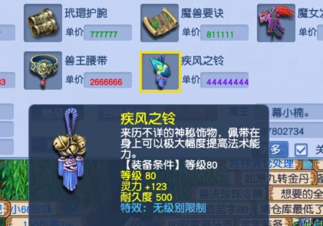 梦幻西游:无级别项链摆价少个0,三特殊技能龙鲤要发财
