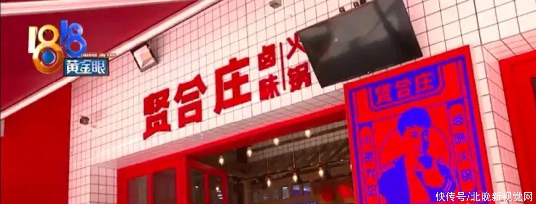 網紅火鍋店天花板板材掉落致顧客受傷,陳赫道歉