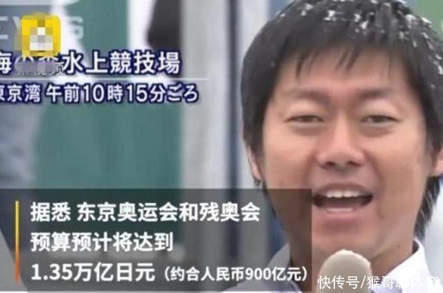疫情|尴尬!东京奥运会投入上百亿美元仍被吐槽,日本名导:令人羞耻