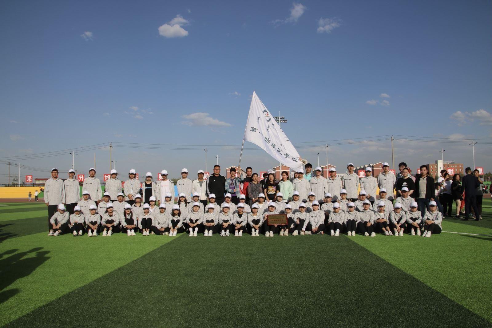第一臨床醫學院在內蒙古醫科大學第52屆運動會上勇創佳績