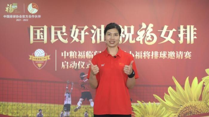 女排專題視頻《福將》上線 為中國女排出征加油