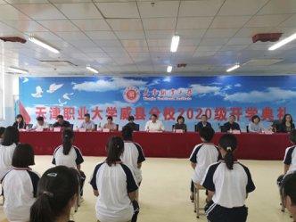 """天津职大实现首个跨省市""""五年一贯制""""人才培养模式"""