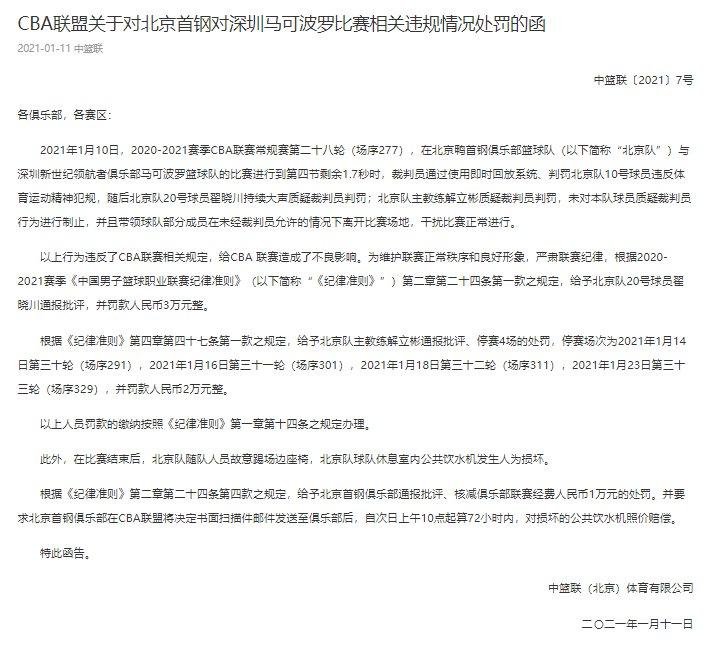 疑似水軍洗地+媒體人倒戈!北京首鋼已被孤立,京媒:不會搞關系