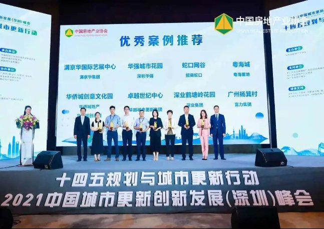 富力廣州楊箕村標桿項目榮獲 2021 中國城市更新創新發展優秀案例
