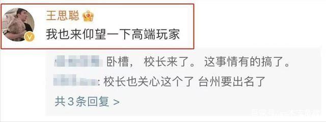"""網紅""""女海後""""事件裡,誰的損失最大?半藏森林和馬蓉笑而不語"""