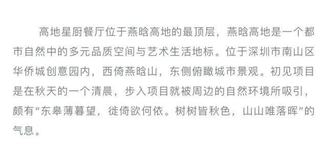 深圳高地星厨 在静谧的时光里享受生活的惬意