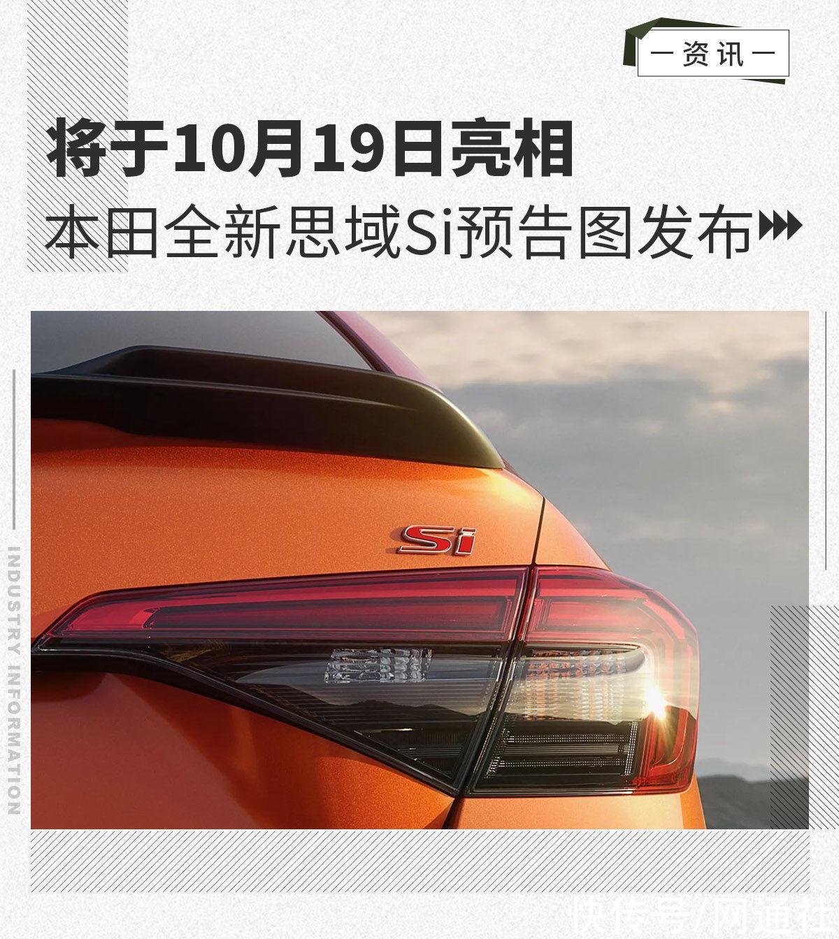 将于10月19日亮相,本田全新思域Si预告图发布