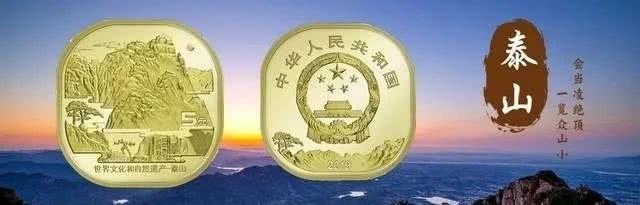 方形|泰山币持续走热,后续还有4枚方形币将发行!