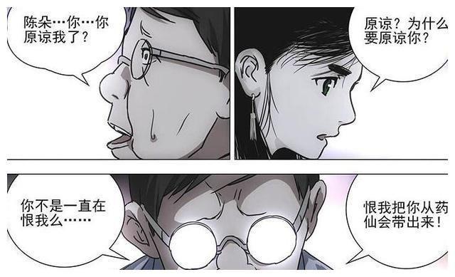 網傳一人之下主角由鹿晗演出,你覺得適合嗎?碧游村篇即將開播