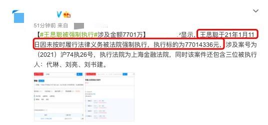 王思聰欠款7701萬元遭法院強制執行,此前被曝酒吧壕花數百萬