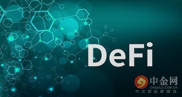 """DeFi是大趋势 中心化交易平台将首先被""""洗牌""""?"""