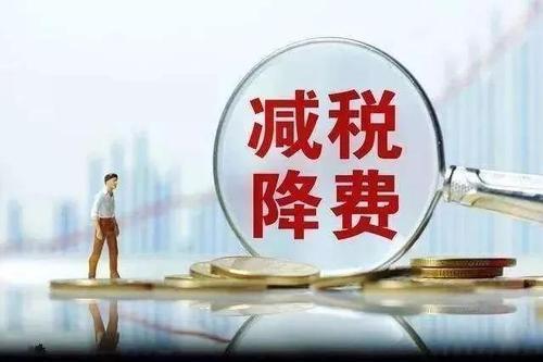 財政部:預計2020年為企業新增減負超過2.5萬億元