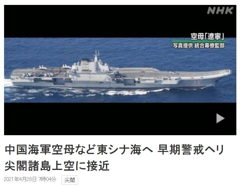 日媒炒作:中國預警機從遼寧艦起飛,飛至釣魚島赤尾嶼東北50-100公裡附近