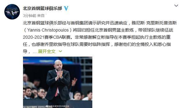 雅尼斯二进宫!北京首钢官宣新帅加盟,111天经历四任主帅