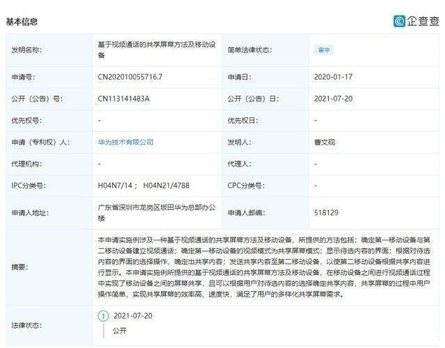 華為又有專利公開 用於設備間視頻通話共享屏幕