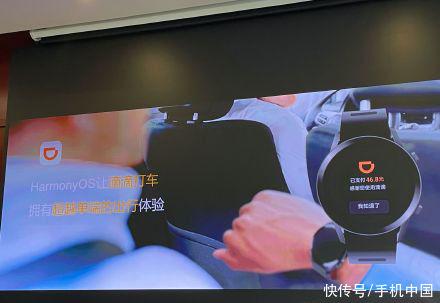 華為楊海松:未來華為手表搭載鴻蒙 可直接滴滴打車