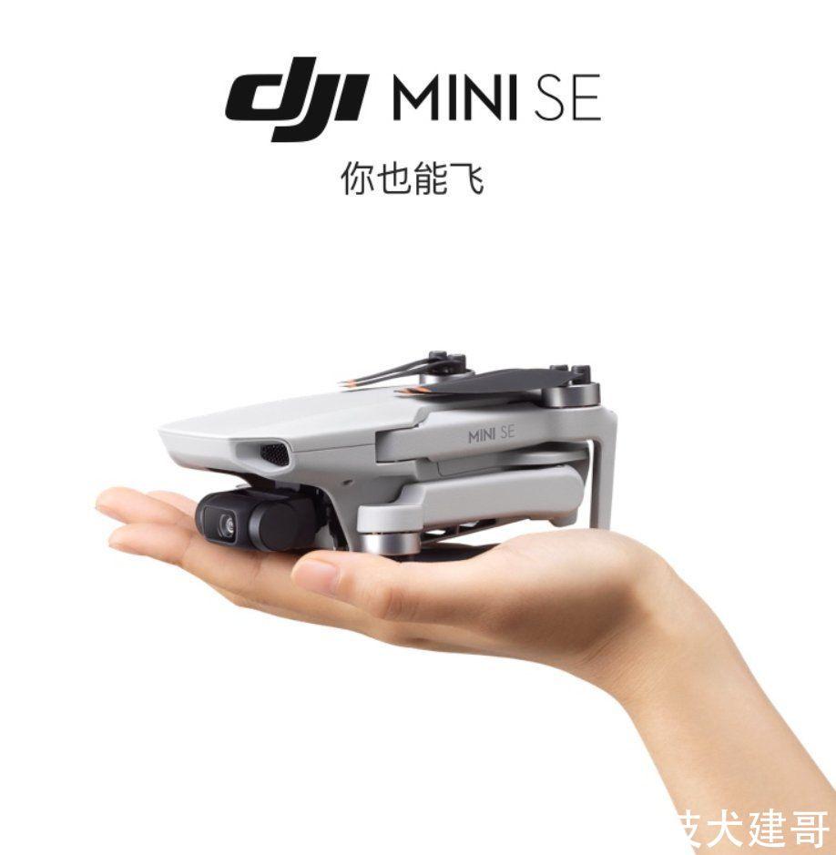 se 大疆MINI SE无人机国内开售;比亚迪海豚纯电新车五款配色公布