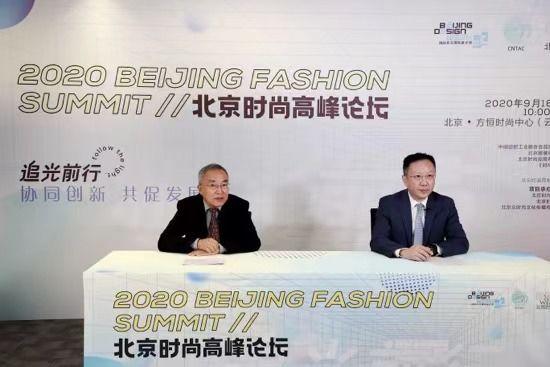 2020北京时尚高峰论坛|布局数字零售 培育渠道新动能